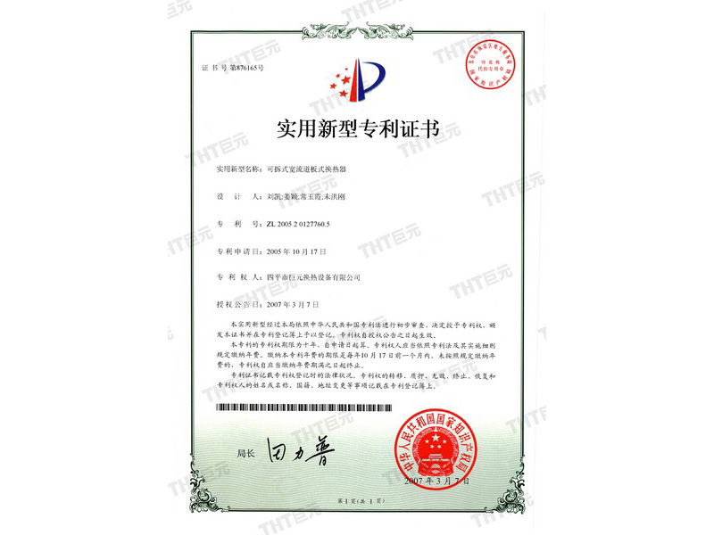 letters patent of detachable wide channel plate heat exchanger