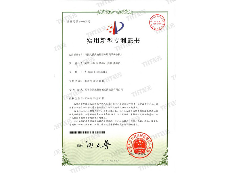 letters of patent of special high efficency heat transfer plate for detachable plate heat exchanger