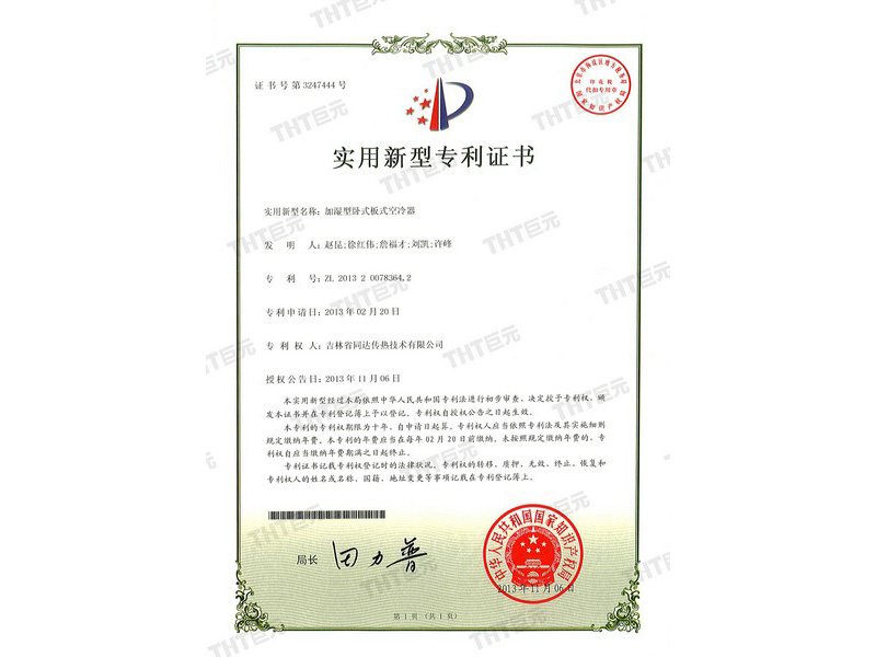 letters patent of humidification type horizontal plate air cooler