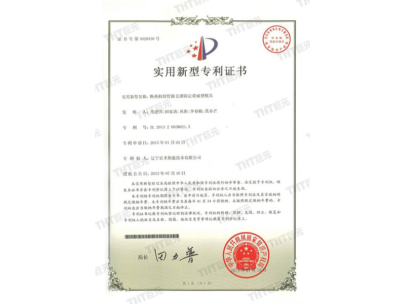 letters patent of pipe support fixed belt forming mould for heat exchange unit