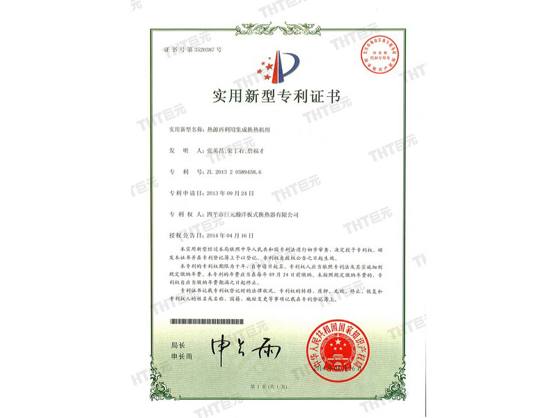 untility model patent certificate of heat reuse  integrated heat exchange unit