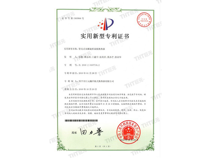 letters patent of tube shell type double spiral baffel plate heat exchanger