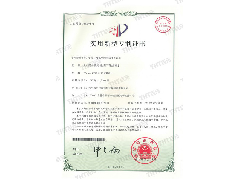 letters patent of utility model for the main pump oil cooler of Hualong No.1 Nuclear Power Plant