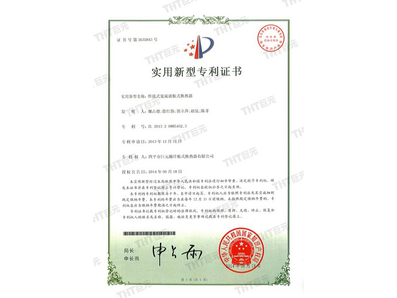 letters patent of welded wide channel plate heat exchanger
