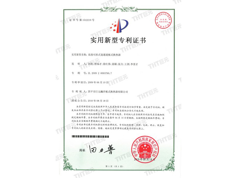 letters patent of utility model for the high efficiency detachable wide channel plate heat exchanger